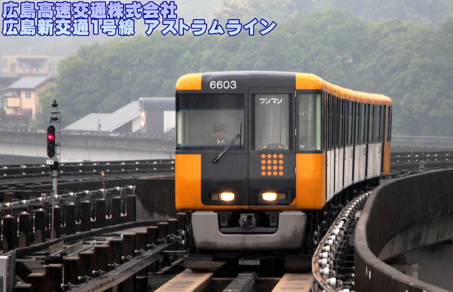 アストラムライン | 広島の地に開業したAGT路線、西広島への ...